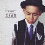 366日 [ 清水翔太 feat.仲宗根泉 ]