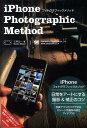 iPhoneフォトグラフィックメソッド [ 三井公一 ]