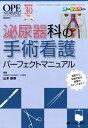 オペナーシング 15年臨時増刊 [ 山本新吾 ]
