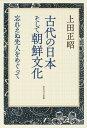 古代の日本そして朝鮮文化 [ 上田正昭 ]