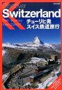 チューリヒ発スイス鉄道旅行 風光明媚な車窓風景に正確な運行時間、そして快適な車 [ ヨーロッパ鉄道旅