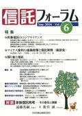 信託フォーラム(vol.6(Sep.2016))
