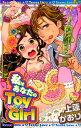 私はあなたのToy Girl (光彩コミックス Pinky Teens) [ 上蓮かおり ]