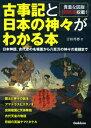 古事記と日本の神々がわかる本 日本神話、古代史の名場面から八百万の神々の素顔まで [ 吉田邦博 ]