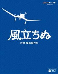 風立ちぬ【Blu-ray】 [ <strong>庵野秀明</strong> ]
