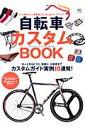自転車カスタムBOOK もっと自分らしい自転車にカスタム&ドレスアップ!! (エイムック)
