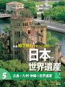 修学旅行で行ってみたい日本の世界遺産(5)新版 広島と九州・沖縄の世界遺産