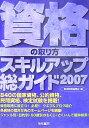 資格の取り方スキルアップ総ガイド(2007年版)