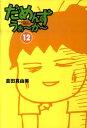 だめんず・うぉ〜か〜(12) (扶桑社spa!文庫) [ 倉田真由美(漫画家) ]