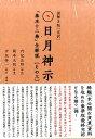 謎解き版「完訳」日月神示(その3) [ 内記正時 ]