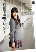 (壁掛) 岡田栞奈 2016 HKT48 B2カレンダー