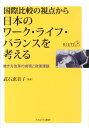 国際比較の視点から日本のワーク・ライフ・バランスを考える 働き方改革の実現と政策課題 [ 武石恵美子