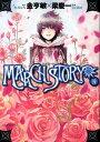 MARCH STORY(5) (サンデーGXコミックス) [ 梁慶一 ]
