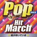 2013 ポップ ヒット マーチ 〜風が吹いている〜 (教材)