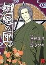 魍魎の匣(3) (単行本コミックス 怪comic) [ 志水アキ ]