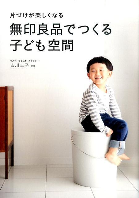 片づけが楽しくなる無印良品でつくる子ども空間 [ 吉川圭子 ]...:book:17723926