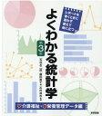 よくわかる統計学 介護福祉 栄養管理データ編第3版 レポートを書くときに迷わず使えて役に立つ 石村友二郎