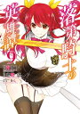 落第騎士の英雄譚(9) (ガンガンコミックス ONLINE)...