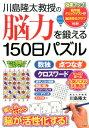 川島隆太教授の脳力を鍛える150日パズル [ 川島隆太 ] - 楽天ブックス