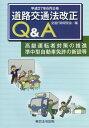 道路交通法改正Q&A(〔平成27年〕) [ 交通行政研究会 ]