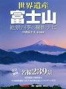世界遺産 富士山 絶景四季の撮影ナビ [ 中橋富士夫 ]