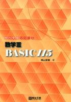 数学3 BASIC115