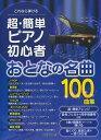 これなら弾ける超 簡単ピアノ初心者 おとなの名曲100曲集