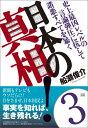 日本の真相!(3) 史上最凶レベルの言論弾圧に抗して諸悪すべてを暴く [ 船瀬俊介 ]