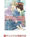 【楽天ブックス限定特典付き】SUPER LOVERS 第14巻 (あすかコミックスCL-DX) [ あべ 美幸 ]