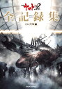 宇宙戦艦ヤマト2202 愛の戦士たち -全記録集ー シナリオ編 COMPLETE WORKS