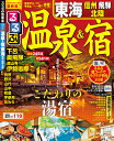 るるぶ温泉&宿東海 信州 飛騨 北陸 (るるぶ情報版)