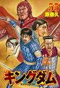キングダム 55 (ヤングジャンプコミックス) [ 原 泰久...