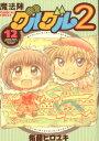 魔法陣グルグル2(12) (ガンガンコミックス ONLINE...