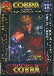 DVD>コブラ傑作選SPECIAL DVD BOOK FINAL (<DVD>)