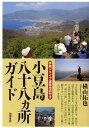 小豆島八十八カ所ガイド [ 横山拓也 ]