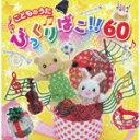 こどものうたびっくりばこ!!60(2CD) [ (キッズ) ]