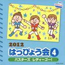 2012 はっぴょう会(4) バスターズ レディーゴー! [ (教材) ]