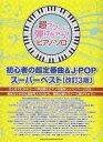 初心者の超定番曲&J-POPスーパーベスト改訂3版 [ 藤井香世子 ]