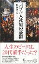 バブル入社組の憂鬱 (日経プレミアシリーズ) [ 相原 孝夫 ]