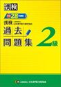 漢検過去問題集(平成28年度版 2級) [ 日本漢字能力検定協会 ]