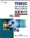 TOEICスピーキングテスト/ライティングテスト公式ガイド新装版 [ Educational Testing Service ]