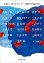 短篇ベストコレクション 現代の小説2017 (徳間文庫) [ 日本文藝家協会 ]