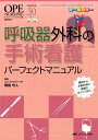 オペナーシング 15年臨時増刊 [ 岡田守人 ]
