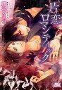 片恋ロマンティック (幻冬舎ルチル文庫) [ 間...