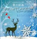 """とびだすポップアップ絵本 ジェニファー・プレストン・シュシュコフ エフゲニア・イエリヤツカヤ グラフィック社【2014クリスマス】 発行年月:2012年09月 ページ数:1冊(ペ サイズ:単行本 ISBN:9784766123418 雪の結晶の複雑なかたち。その美しさのすべてを、この本にまるごと閉じ込めました。本書はひとひらの雪が生まれるまでのお話に、雪の写真をはじめて撮影した実在の人物、""""雪の写真家""""ウィルソン・ベントレーの物語をおりまぜ、子供から大人までみんなが夢中になれる、素敵なポップアップ絵本。ページをめくれば、細やかな雪の結晶たちが、驚きのしかけで飛び出します。 本 ホビー・スポーツ・美術 美術 イラスト"""