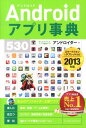 Androidアプリ事典530(2013年版) [ アンドロイダー ]
