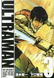 ULTRAMAN(3) [ 清水栄一(漫画家) ]