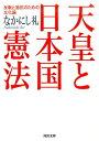 反戦と抵抗のための文化論 天皇と日本国憲法 (河出文庫) [ なかにし 礼 ]