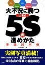 大不況に勝つ山名式5Sの進めかた 実践活用版 [ 山名敏文 ]