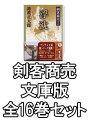 剣客商売 文庫版 全16巻セット